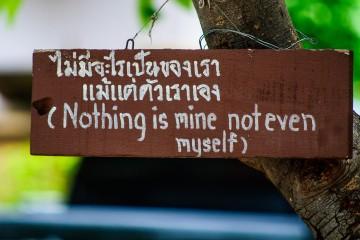 Ничто не моё и даже сам я.