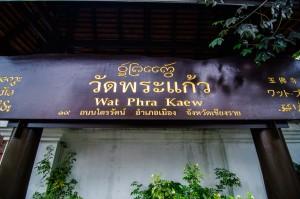 Табличка с названием храма. (Wat Phra Kaew, храм изумрудного Будды, Чианг Рай)