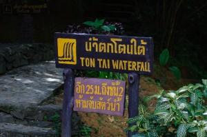 Ton Tai Forest Waterfall Sign (Лесной парк у водопада Raman, провинция Phang-nga.)