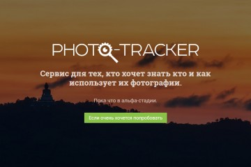 Phototracker.ru