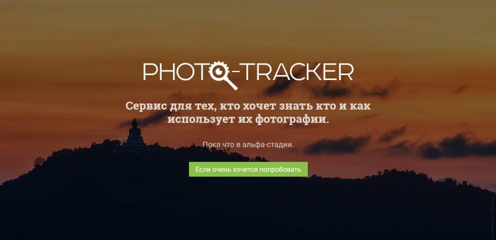 Phototracker.ru