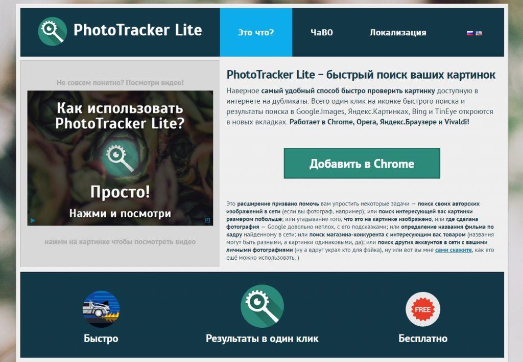 ptl-website-ss-ru